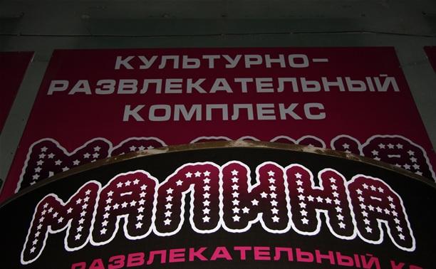 КРК «Малина»: мы рады приветствовать гостей!