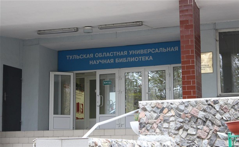 В Тульской областной библиотеке пройдут консультации для пенсионеров