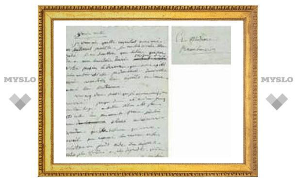 Любовное письмо Наполеона продано за 557 тысяч долларов