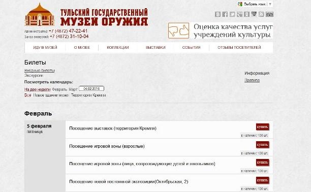 Билеты в Тульский музей оружия можно купить онлайн