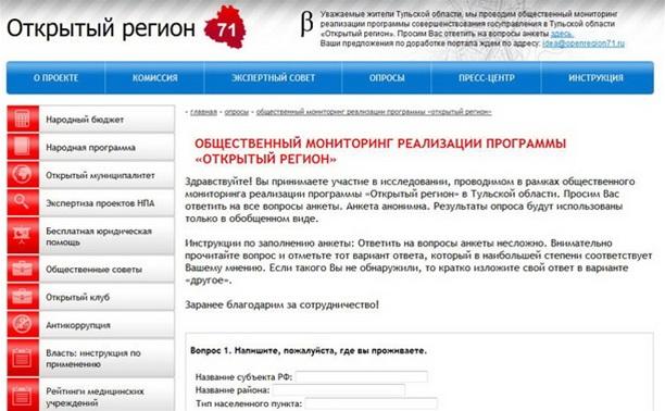 Туляки могут принять участие в улучшении программы «Открытый регион»