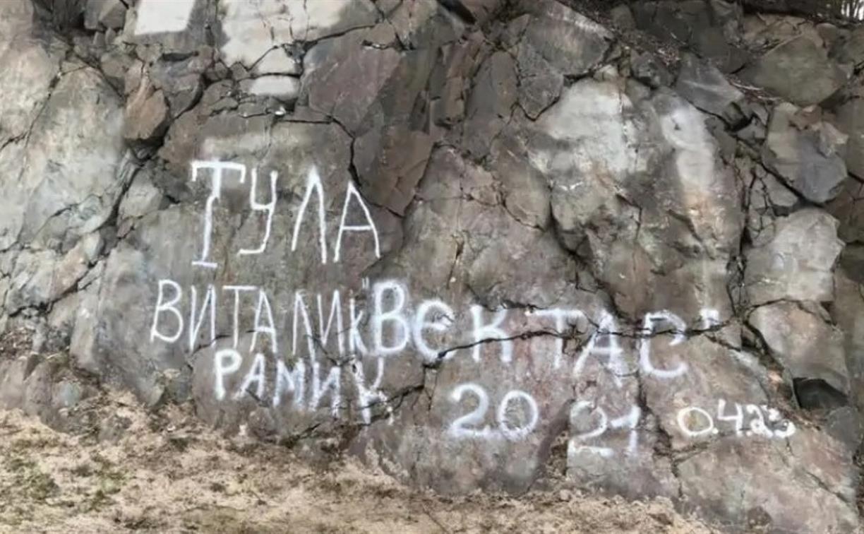 Туристы из Тулы оставили каракули на карельской скале