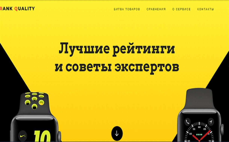 Новый российский онлайн-сервис сделал объективную оценку товаров возможной