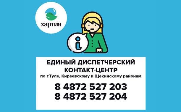 Тулякам предлагают заключить договор с филиалом «Тульский» ООО «Хартия»