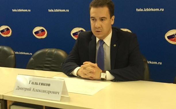 Дмитрий Гольтяков: «Нарушений прав избирателей и кандидатов не выявлено»