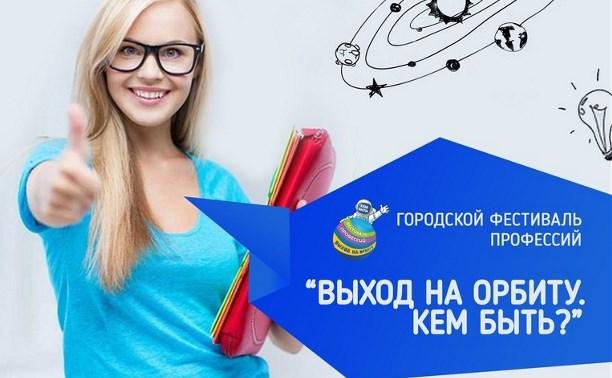 В Тульском кремле пройдёт фестиваль профессий