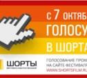 6 ноября тулякам покажут фильмы-участники кинофестиваля «Шорты»