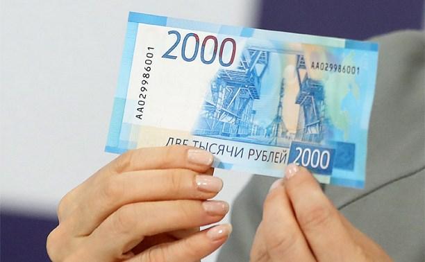 Как выглядят новые банкноты 200 и 2000 рублей?