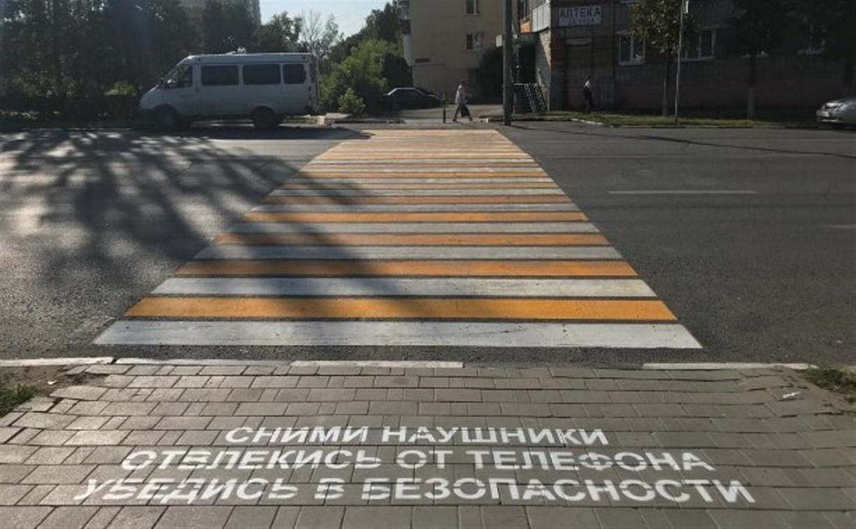 Сними наушники: в Туле рядом со школами наносят информационные надписи