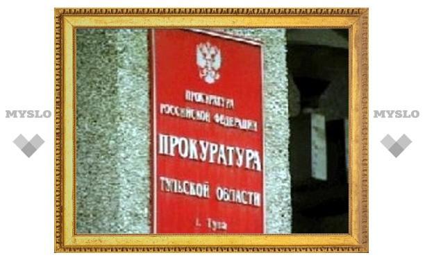 В прокуратуре Тульской области новое назначение