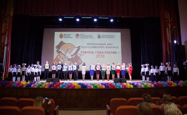 В Туле состоялось открытие регионального этапа конкурса «Учитель года – 2016»