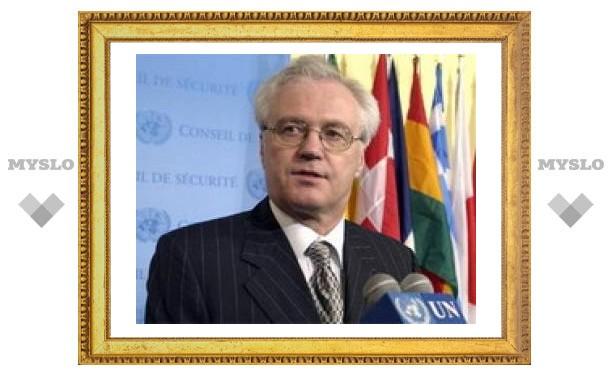 Россия не приняла текст резолюции, разработанный Францией