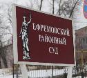 Держали жертву на цепи: в Ефремове осудили похитителей человека