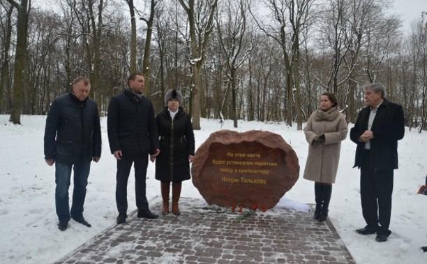 В Щёкино заложили камень в основание памятника Игорю Талькову