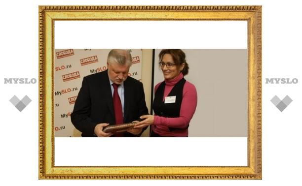 «Слобода» подарила Сергею Миронову тульский пряник