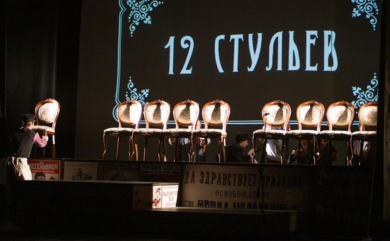 В тульском ТЮЗе состоялась премьера спектакля «Двенадцать стульев»