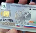 Более тысячи туляков уже пользуются универсальными электронными картами
