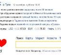 «Яндекс» любит Тулу!