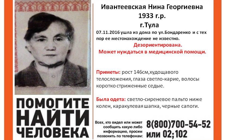 В Туле пропала 83-летняя пенсионерка