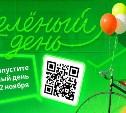 Какие скидки можно получить в Зеленый день в Сбербанке?