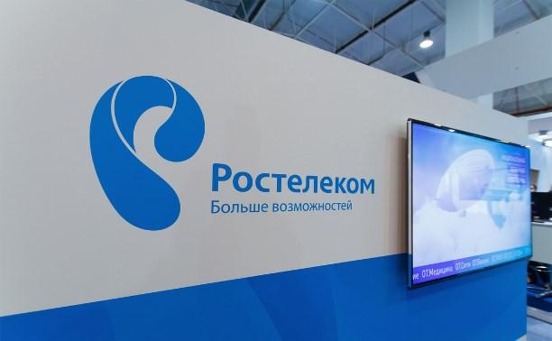 «Ростелеком» предложил «управляемые услуги связи» для корпоративного и государственного сегмента