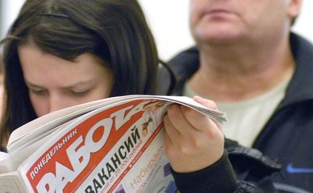 Уровень безработицы в Тульской области за 2015 год составил 0,8%