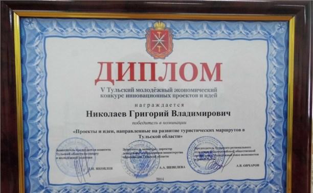 Тульский школьник выиграл конкурс инновационных проектов