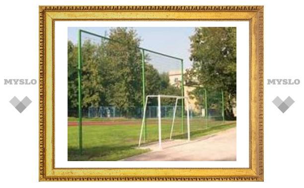 У щекинских школьников новая спортплощадка