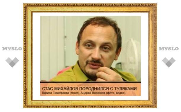 Стас Михайлов породнился с туляками