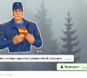 МЧС России запустило в Telegram бота-спасателя