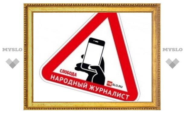 2 февраля - День народного журналиста на MySLO.ru!