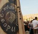 Администрация Тулы опубликовала программу фестиваля «Театральный дворик»