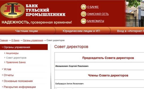 Губернатор Кемеровской области просит объявить в розыск руководство банка «Тульский промышленник»