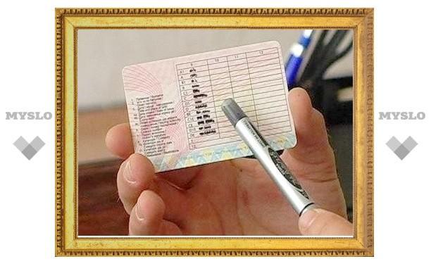 Тульские водители могут получить новые права
