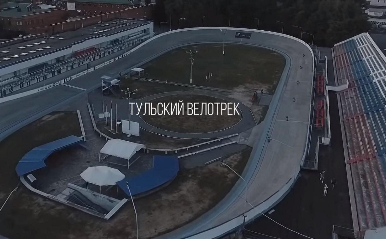 Спортсмены «Marathon-Tula» сняли красивое видео о тульском велотреке