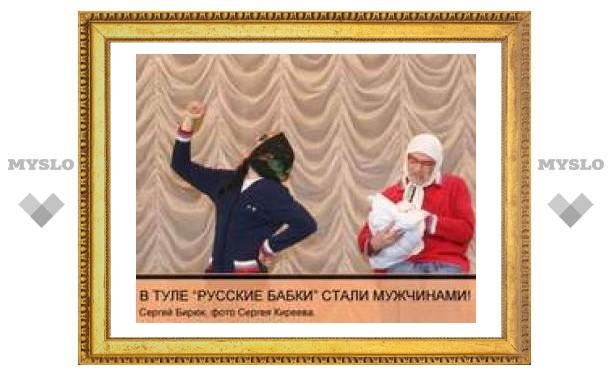 В Туле новые русские бабки стали мужчинами!