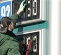 Замедления роста цен на бензин не предвидится!
