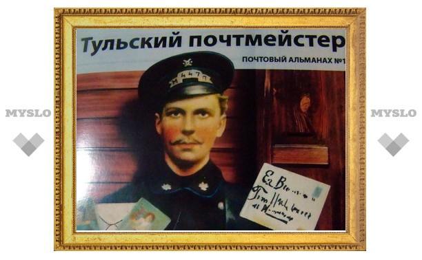 В Туле появился альманах «Тульский почтмейстер»
