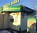 В поселке Иншинский сгорела «Лазаревская лавка»