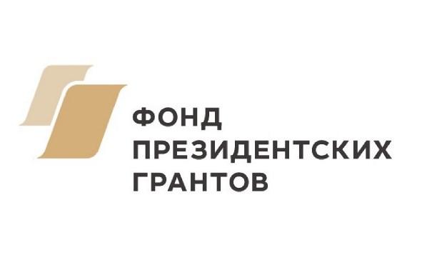 Картинки по запросу конкурс президентских грантов для нко 2018