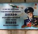 В Щекино состоялось открытие памятной доски Ивану Леонову