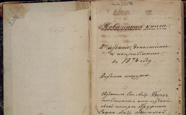 В Туле открывается выставка редких кулинарных книг