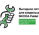 Выгодное лето для владельцев ŠKODA Fabia!