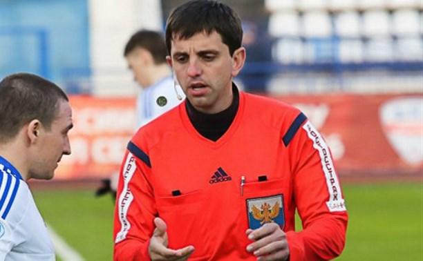 Главным арбитром на матч Кубка России «Тосно» - «Арсенал» назначен Павел Кукуян