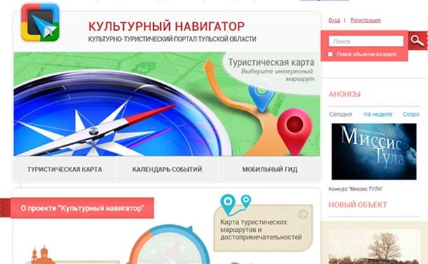 В регионе разработают мобильное приложение для туристов