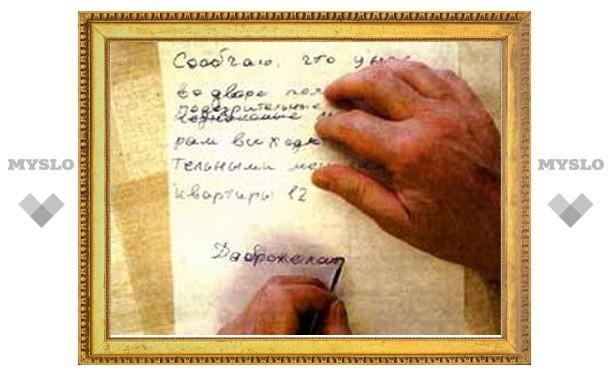 За ложный донос пенсионерка заплатит три тысячи рублей