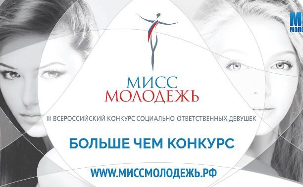 Восемь тулячек борются за титул «Мисс молодёжь-2016»