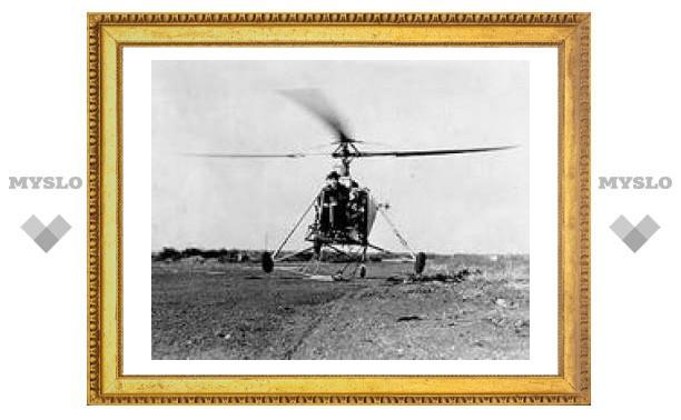 3 ноября: День рождения вертолета