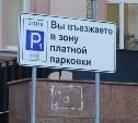 Депутаты гордумы одобрили введение в Туле платных парковок