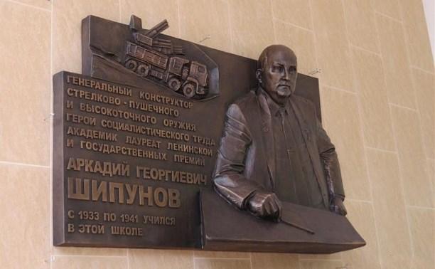В Орле открыли мемориальную доску тульскому конструктору-оружейнику Аркадию Шипунову